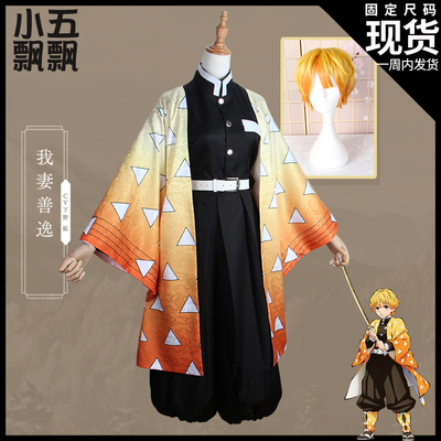 taobao agent Little Five Floating Ghost Slayer Cosplay My Wife Shanyi Cospaly Costume Kimono Wig