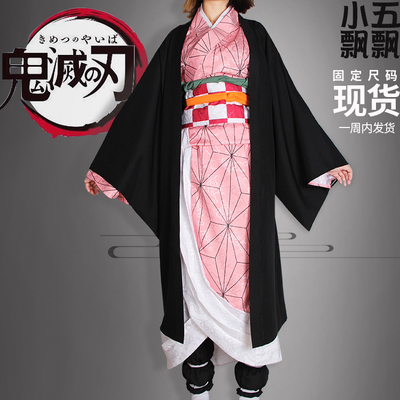 taobao agent Little Five Floating Ghost Slayer COS clothing stove door Ni beans cospaly clothing kimono fake found goods