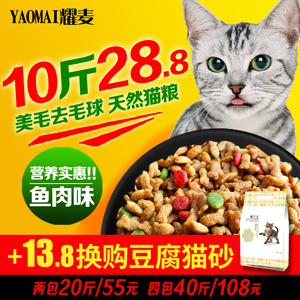 Đặc biệt cung cấp Yaomai thức ăn cho mèo 5 kg10 kg Dương cá hương vị Mèo mèo mèo thực phẩm chủ yếu thực phẩm Miễn Phí vận chuyển