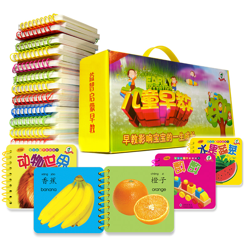 幼儿撕不烂早教书0-3岁识图早教卡玩具儿童看图认知数字宝宝识字