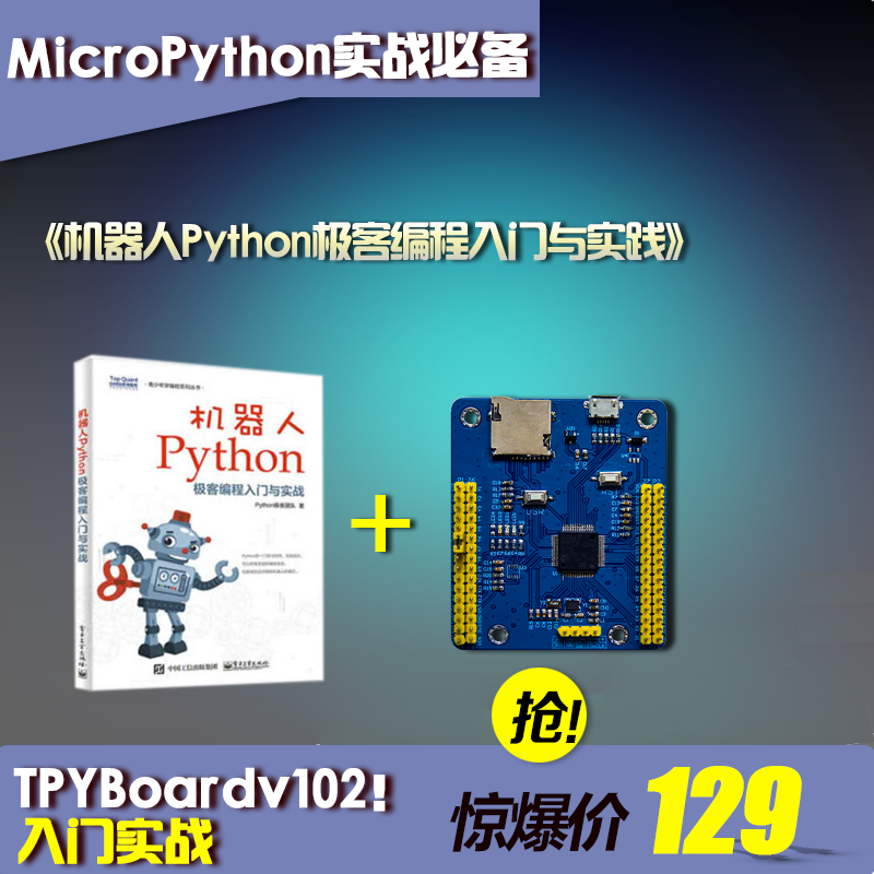 19 63] TPYBoard v102 MicroPython Python development board