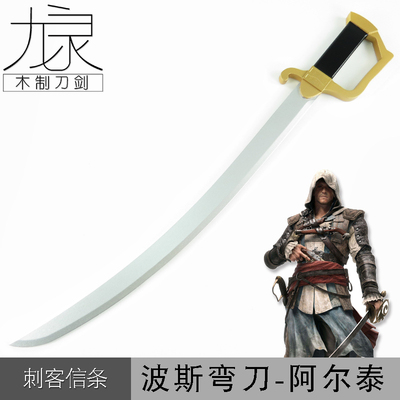 taobao agent Assassin's Creed Altaïr Sword Connor Game Peripheral Weapon COS Anime Prop Show Wooden Knife Full Wood