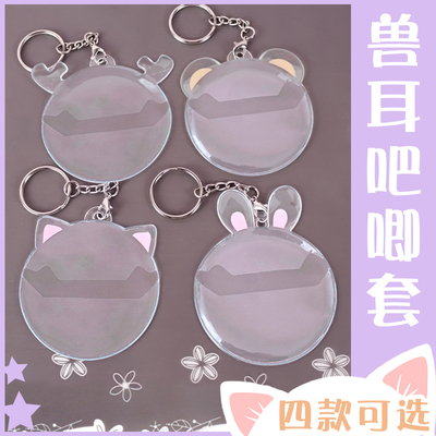 42agent Happy home goods beast ear 唧 唧 protective cover badge set pain bag accessories transparent badge protective cover - Taobao