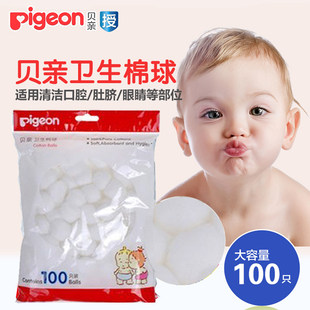 Pigeon baby products pregnant women sterile cotton balls cotton balls KA08 newborn baby products