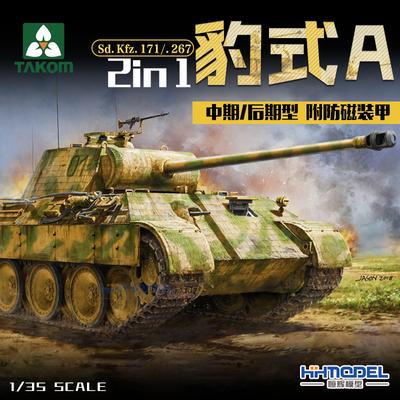 三花 2100 1/35 德国豹式坦克A中期/后期型 附防磁装甲