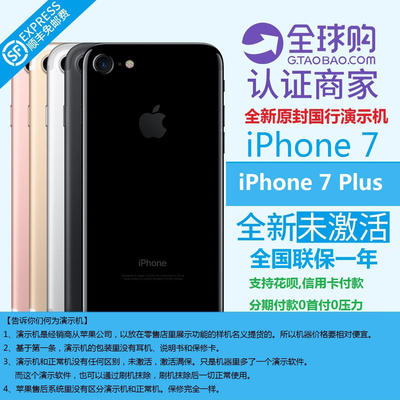 苹果 iPhone 7 7Plus全新 国行原封演示机 2580元