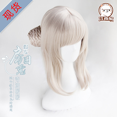 42agent Jiangnan home miracle warm COS full moon star 28 stars room rabbit wigs props cosplay - Taobao