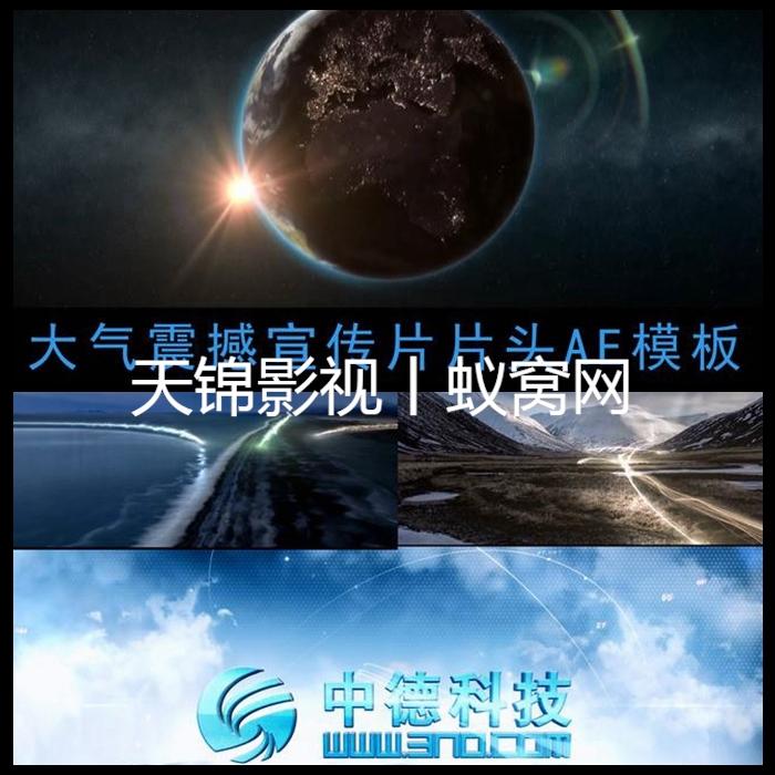 AE模板835震撼大气光线企业公司年会晚会开场LOGO宣传片视频