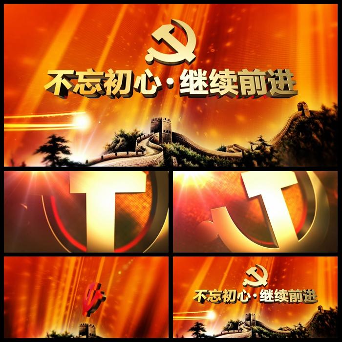 JN71高清 党徽 不忘初心 继续前进 七一党的生日讲话精神视频