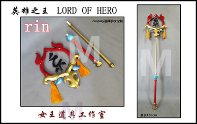 taobao agent Lord of heros-rin cane cosplay props customization