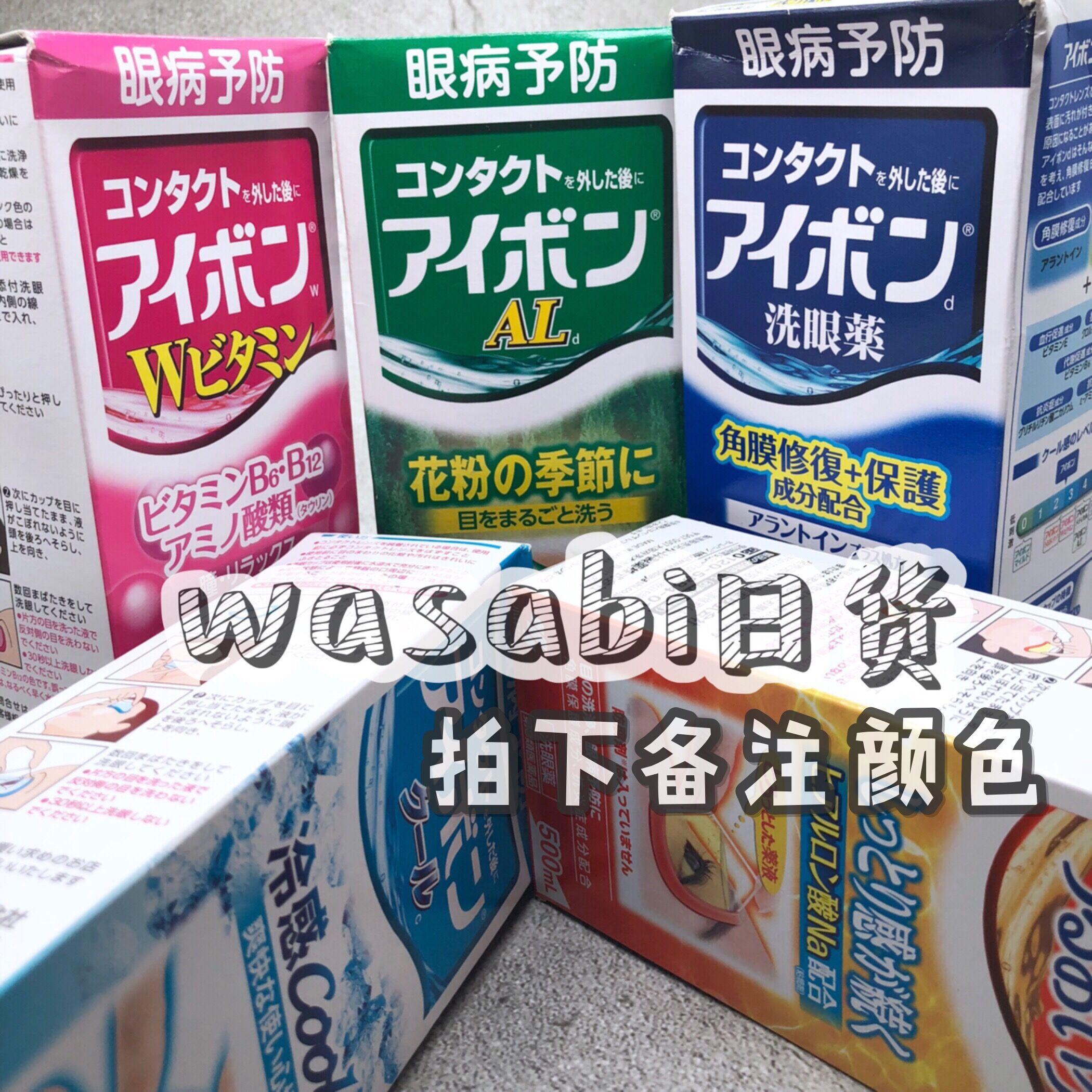 Nhật Bản Kobayashi rửa mắt làm sạch 500ml gốc chính hãng mắt cứu trợ giải pháp chăm sóc mắt