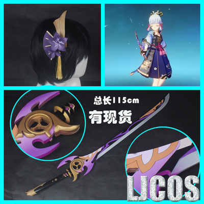 taobao agent 【LJCOS】The original god fog cut back to light cos general thunder and lightning carved qingshenri ayahua cosplay props