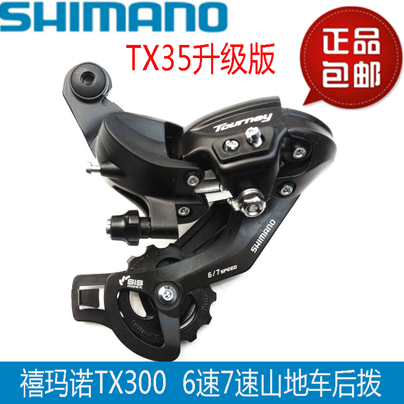 Shimano RD-TX35 Tourney RD-TY300 6//7 Speed Bicycle Bike Rear Derailleur Upgraded