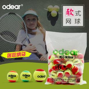 Odear европа император ваш ребенок теннис мягкий стиль начинающий подростков переход декомпрессия оранжевый MINI зеленый MID теннис