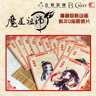 42agent Magic Road ancestor around the official genuine authorized surrounding magic Taoist animated version of the surrounding new year characters postcard - Taobao