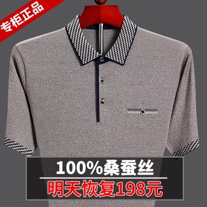 Mùa hè Ai Meng Te Jiao 100% lụa ngắn tay T-Shirt trung niên cha kích thước lớn băng lụa nam màu rắn T-Shirt