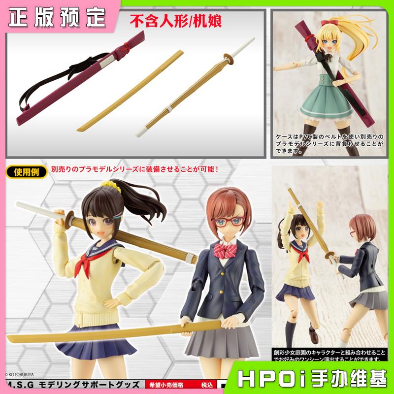 寿屋 机娘 女神装置 创彩少女 配件包 竹刀木刀竹剑