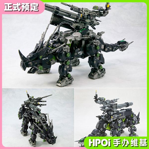 寿屋 DPZ-10 索斯机械兽 ZOIDS 暗黑三角龙 拼装模型