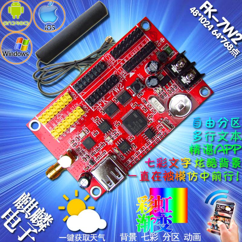 FK-7W2 手機WIFI分區 U盤無線APP LED顯示屏炫彩控制卡 飛控科技