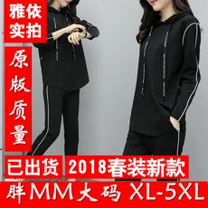 2018春装新款大码女装韩版胖mm休闲两件套字母连帽运动套装 #6607