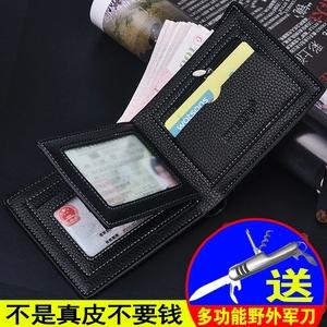 Ví nam ngắn da da thanh niên kinh doanh qua ổ đĩa thẻ lái xe đa- thẻ mềm da clip sinh viên Hàn Quốc