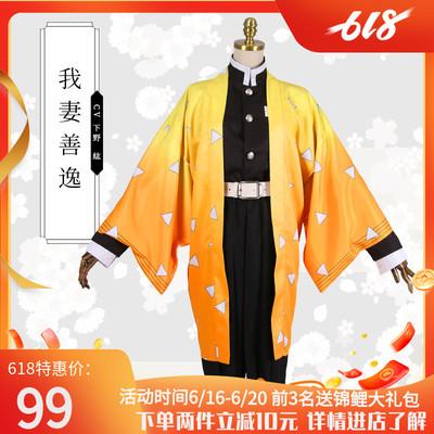 taobao agent Heshun family anime ghost slaying blade cos ghost slaying team uniforms Kilomon Tanjiro my wife Zenyi cosplay costume