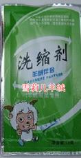 貂绒羊绒专用柔软剂 缩绒剂洗涤液缩水剂处理液增加柔顺量大优惠