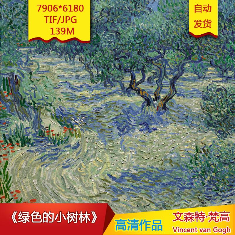 《绿色的小树林》梵高作品7906X6180像素高清油画