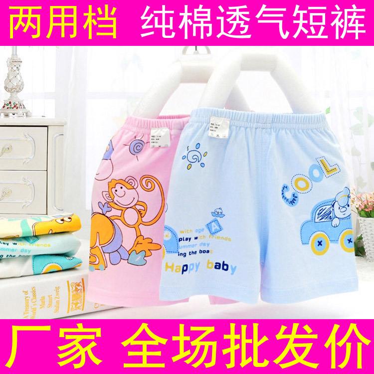 Bán buôn quần short bé cotton phần mỏng dual-sử dụng 裆 bé bên ngoài quần short nam và nữ 0-1-2-3 tuổi mùa hè