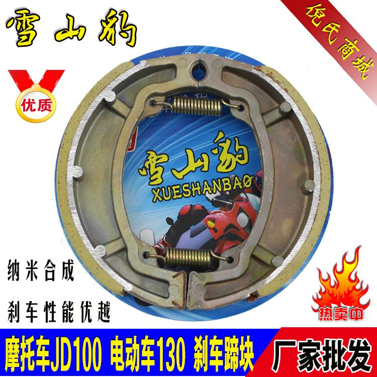 Xe máy điện phụ kiện 130 phía sau phanh khối FXD125 Jetta JD100 phanh pad phanh giày phanh giày khối