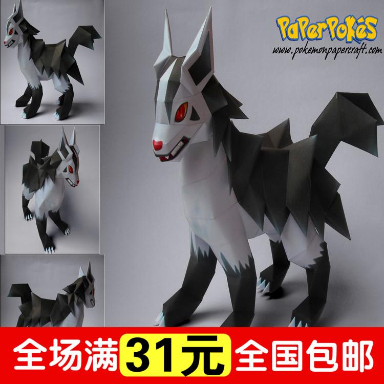 Pokemon con chó sói lớn giấy mô hình phim hoạt hình giấy đồ chơi pokemon giấy khuôn 3d câu đố