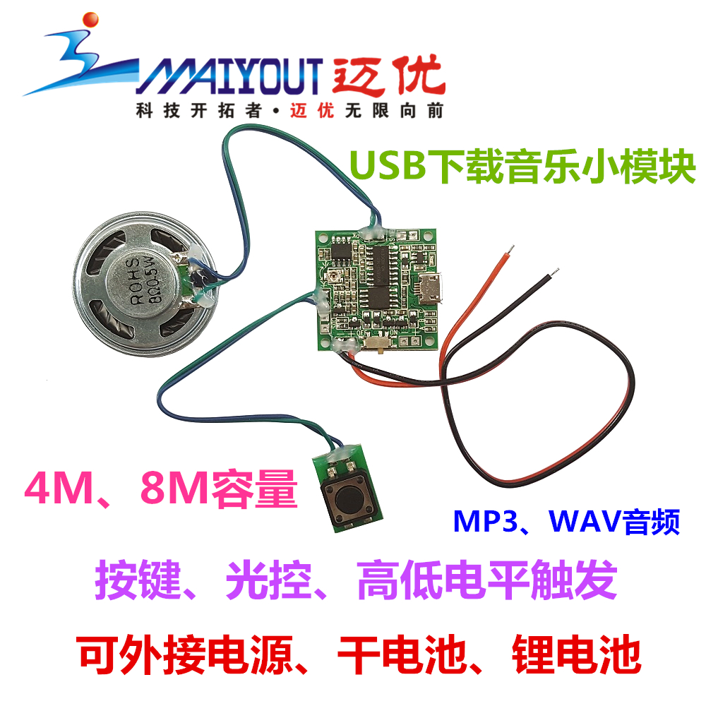 Categoryic Integrated Circuit Motorproductnamereplaceable Sound Lithium Ion Charging Replaceable Music Module With Volume Adjustment Battery Voice Playback