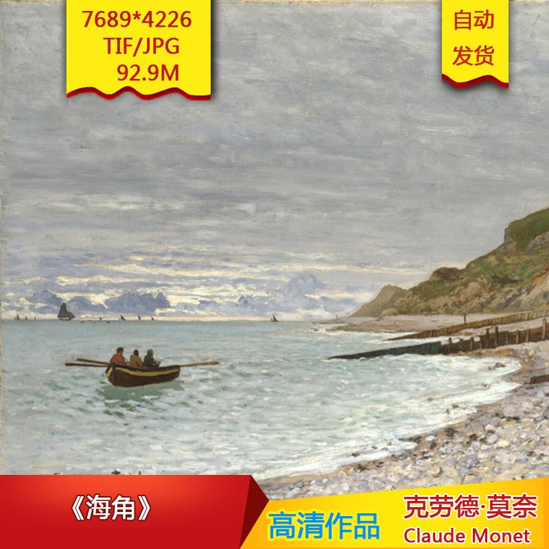 《海角》莫奈作品7689X4226像素高清油画
