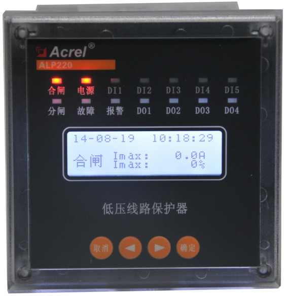 安科瑞厂家直销 ALP220-5 智能低压线路保护装置 RS485通讯
