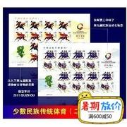2011-22 Trò chơi nhỏ (2) Cộng với từ Bán chạy phiên bản lớn của trò chơi đặc biệt của quốc gia nhân dân tem đặc biệt bản