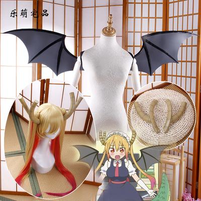taobao agent Miss Kobayashi's Dragon Maid Sister Shaking Dragon Thor Double Ponytail COS Wig Headdress Dragon Horn Wing Costume