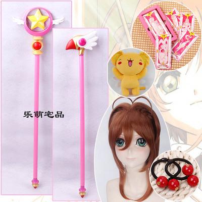 taobao agent Magic card girl Sakura Variety Sakura COS props seal star bird head magic wand can be wig Kuro brand clothing
