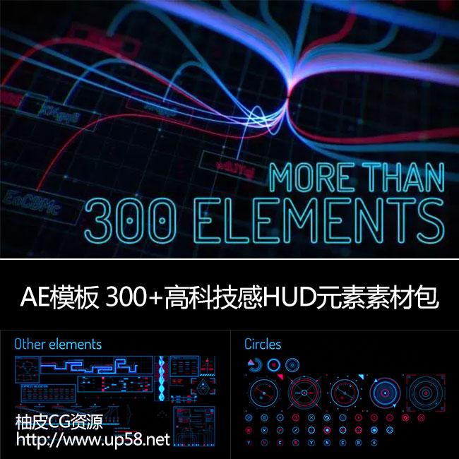 AE面板 300+高科技感全息数字信息图数据HUD元素素材包