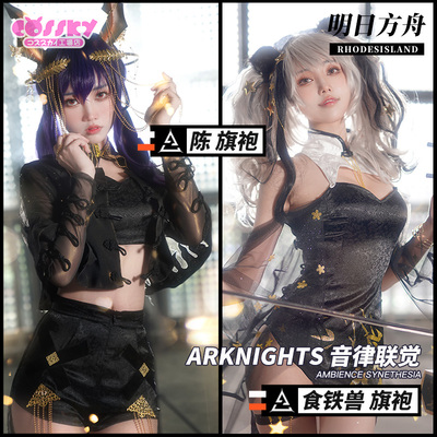 taobao agent Spot tomorrow's ark cos iron-eater cos rhythm synesthesia cos chen cos concert cosplay costume