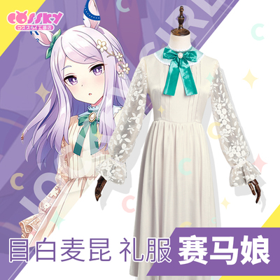 taobao agent Cossky racehorse cos Mejiro McQueen cospaly clothing women's cos rice bath dress dress