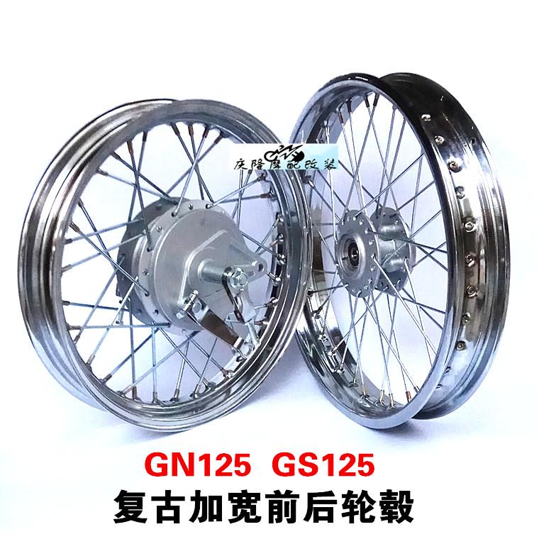 GN125 GS125 xe máy retro sửa đổi bánh xe mở rộng nan hoa phía trước và phía sau rim lắp ráp GS dao hoàng tử