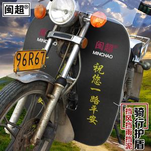 闽 超 của Nam Giới straddle xe máy front bumper chắn gió chắn gió fender cho Suzuki Honda Yamaha