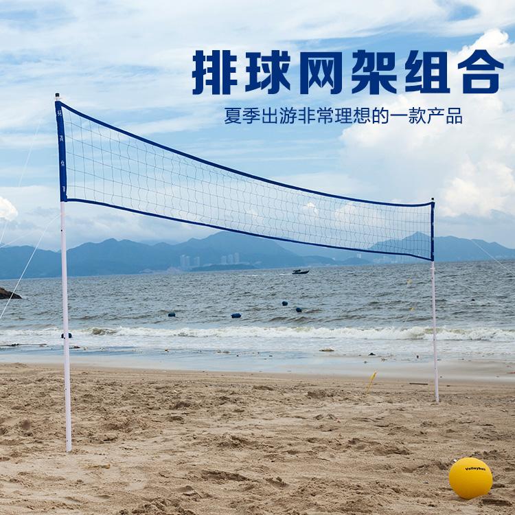 Giải trí bóng chuyền bãi biển net kết hợp cầm tay gấp bóng chuyền tiêu chuẩn bóng chuyền giá bóng chuyền net