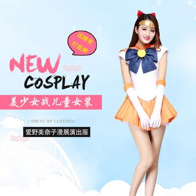 taobao agent Sailor Moon COS Venus Aino Minako Transformation Costume Cosplay Halloween Cosplay Costume