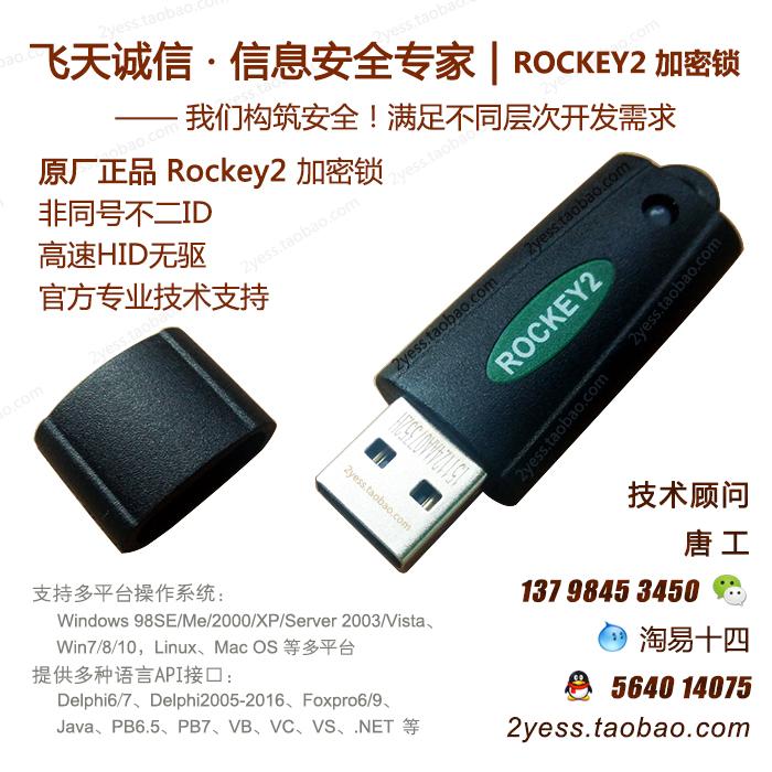 3 85] Original ROCKEY2 Encryption Lock Encryption Dog