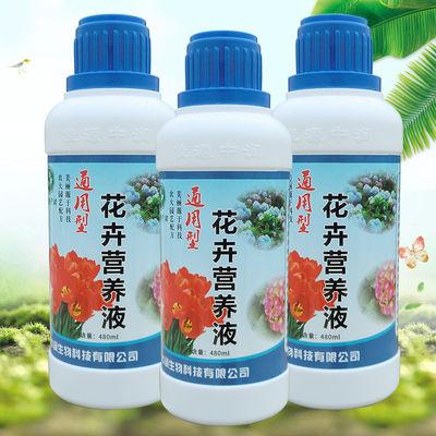 营养液花肥料植物通用盆栽水培绿萝发财树花卉多肉液体有机叶面肥