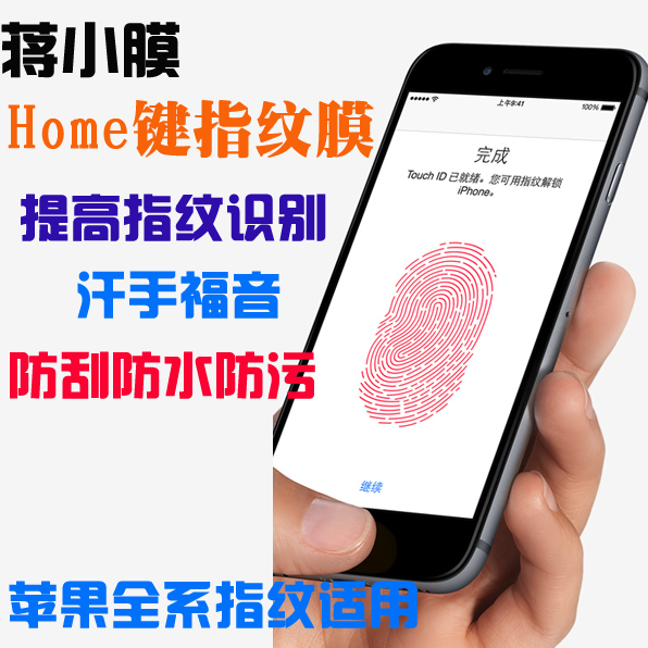 chiang small film iphone7 plus button paste i6 apple 6s transparent identification home key fingerprint foil i7 and 5s
