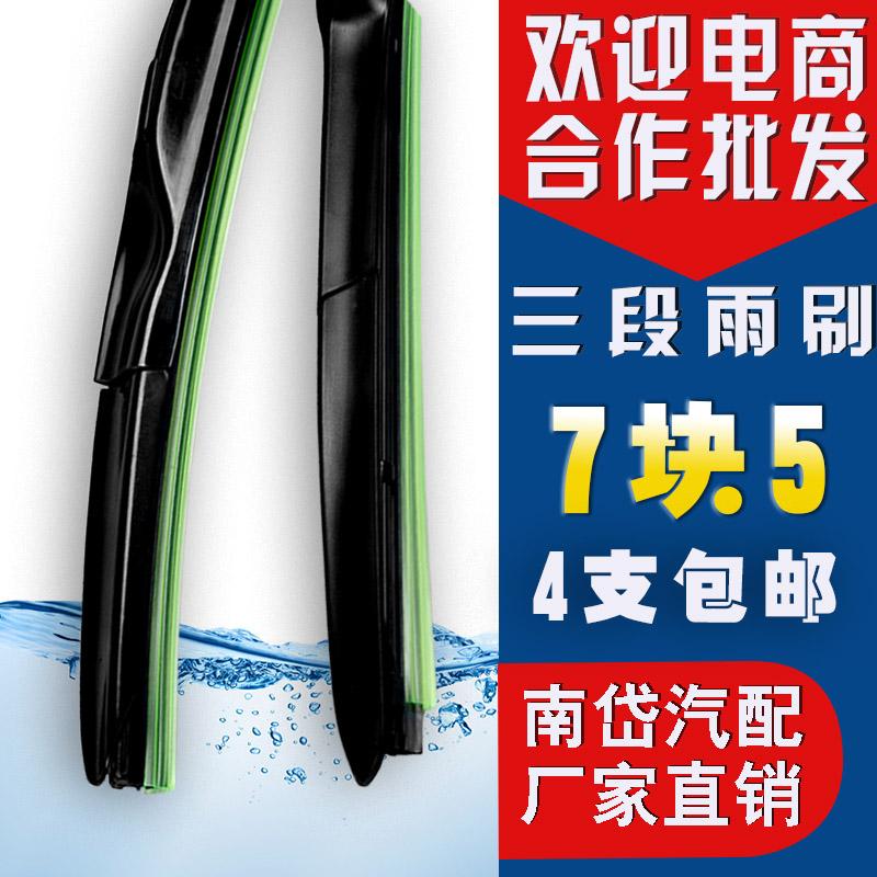 Xe ba cấp gạt nước gạt nước U-loại phổ quát giao diện lưỡi gạt nước lưỡi gạt nước nhà máy trực tiếp đơn tải