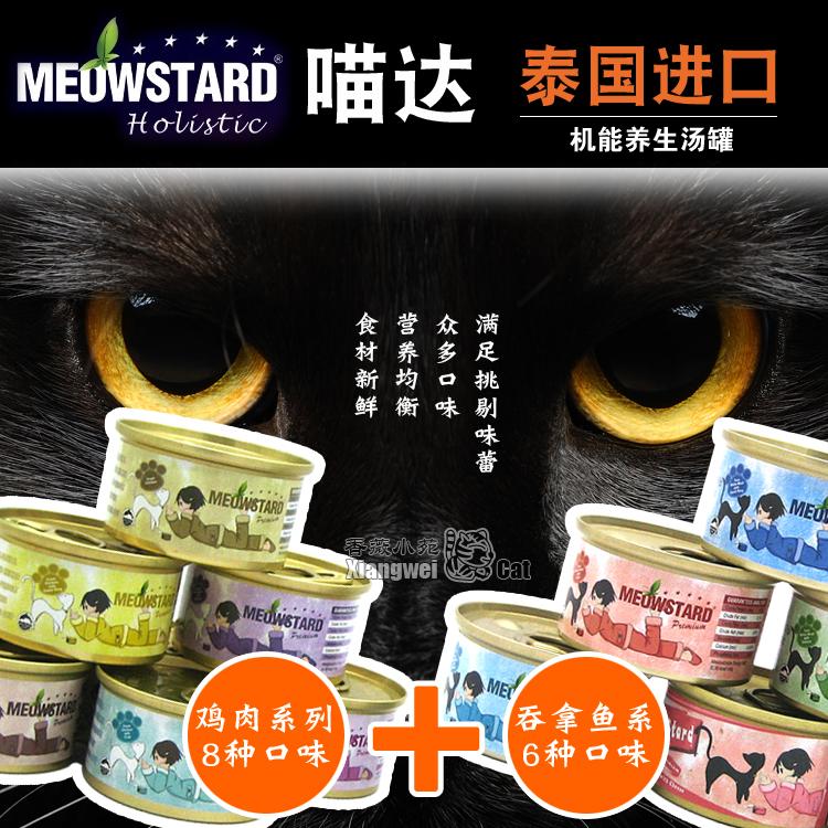 29 tỉnh - 喵 达 Thái Lan nhập khẩu vào mèo con trắng mèo thịt đóng hộp thực phẩm ướt đồ ăn nhẹ mèo FCL 80 gam * 24 lon