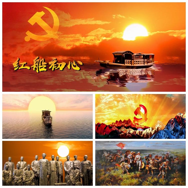 S2934情景舞台剧 《红船初心》 七一晚会节目LED大屏背景视频